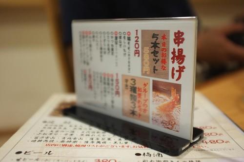 2012夏日大作戰 - 鹿児島 - かごしま黒豚。六白亭 (4)