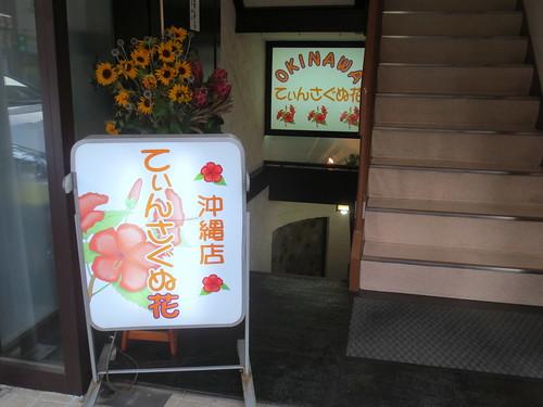 看板@てぃんさぐぬ花(桜台)