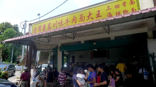 Malacca: Hing Loong Taiwanese Noodle @ Jalan Bachang
