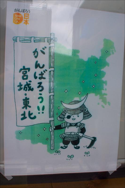 Ganbaru Miyagi · Tohoku!