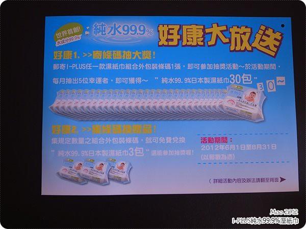 I-PLUS純水99.9%濕紙巾-7