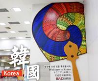 韓國旅遊 首爾