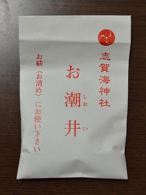 志賀海神社のお潮井