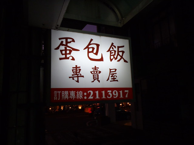蛋包飯專賣店