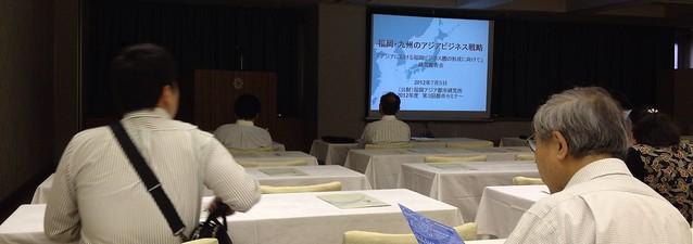 「福岡・九州のアジアビジネス戦略」セミナーに参加してきました