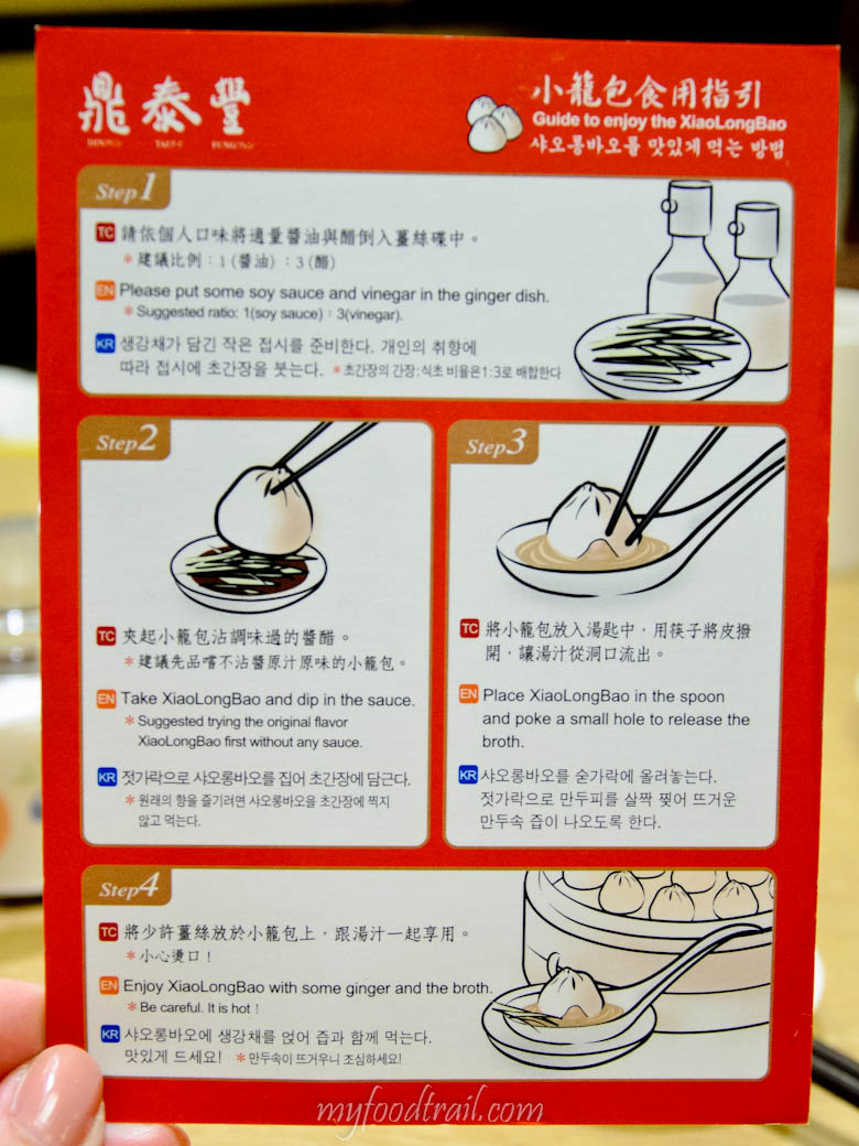 Din Tai Fung, Taiwan - How to eat a xiao long bao