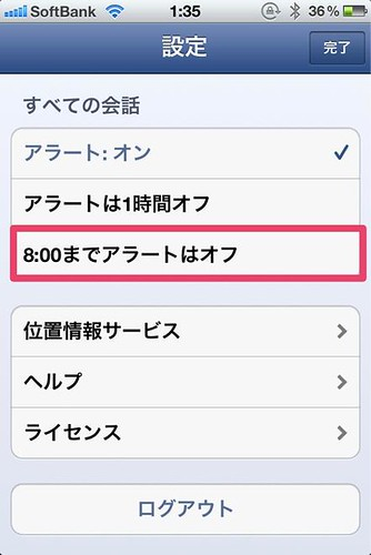 facebook messengerアプリの設定2