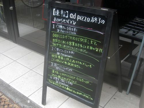 看板@アドピッツァ(江古田)