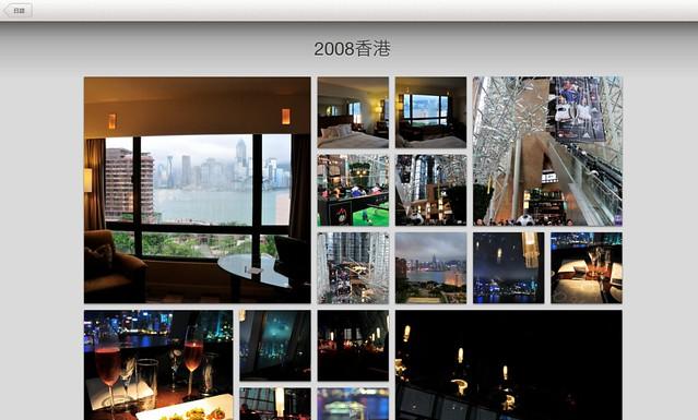2008香港