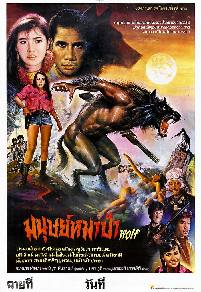 monster brains thai film posters