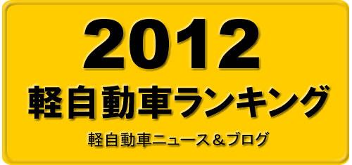 2012軽自動車販売台数ランキング
