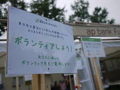 ap bank fes12みちのく20120819_13