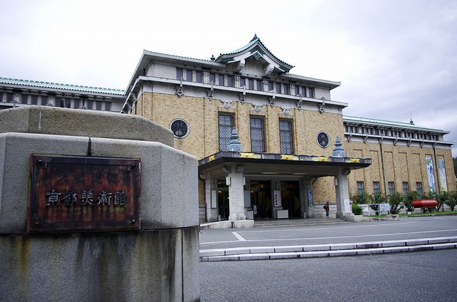 京都市美術館-The Kyoto Municipal Museum of Art