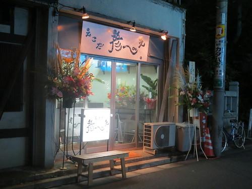 外観@彦べぇ(江古田)