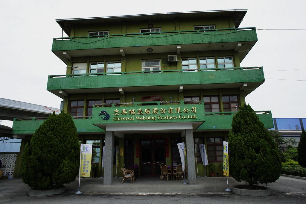台中市沙鹿區世帶相傳織帶博物館 (2)