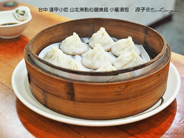 台中 逢甲小吃 山北琳點心麵食館 小籠湯包 5