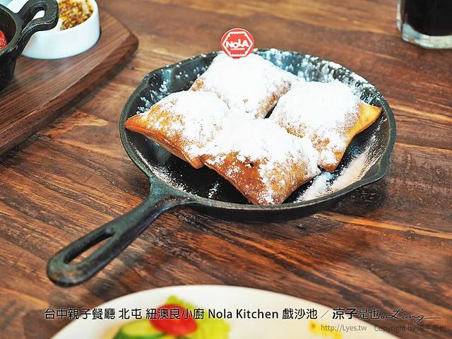 台中親子餐廳 北屯 紐澳良小廚 Nola Kitchen 戲沙池 41