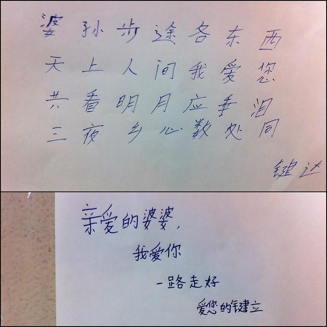 Photo:Letters to grandma by Cousins Kian Tat and Kian Lap By edmundyeo