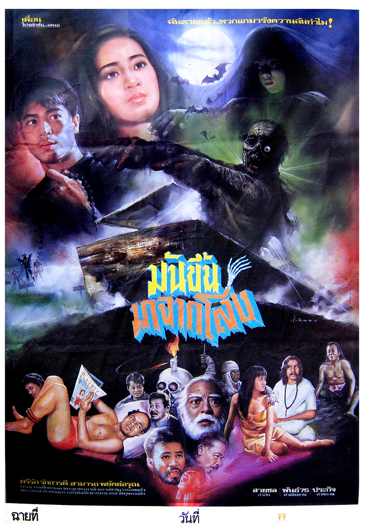 THE THAI GHOST, 1991 (Thai Film Poster)