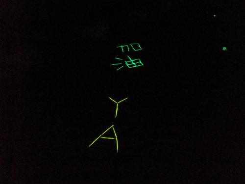 螢光棒加油字樣(1)