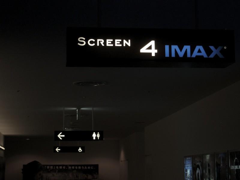IMAX 浦和