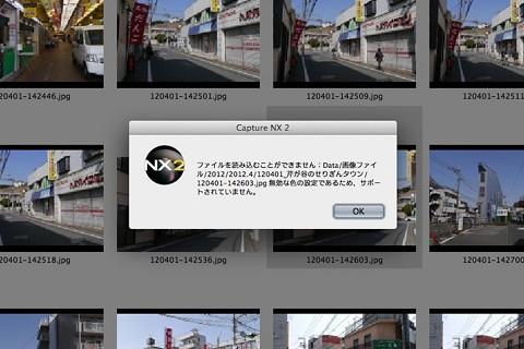 ViewNX 2とCapture NX2でLUMIX DMC-GX1のJPEGファイルが開けない