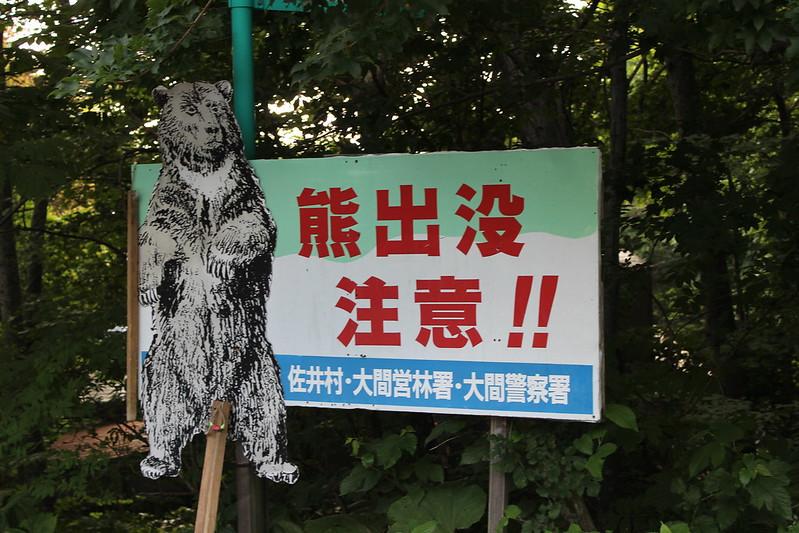 熊出没注意の看板