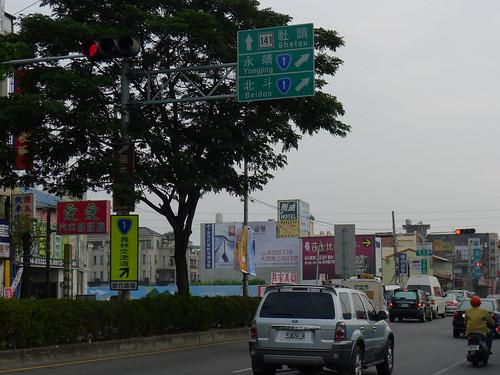 台1線往北斗省道
