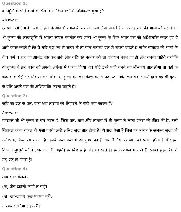 NCERT Solutions for Class 9 Hindi Chapter 11 सवैये ...