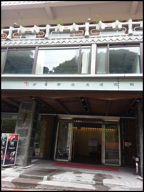 那魯灣溫泉渡假飯店