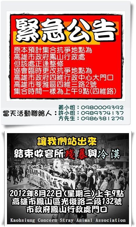 「抗議活動」8月22日市府抗議活動懇請出席,「殘虐捕犬!戳打拋摔樣樣來」,嚴厲譴責高雄市補犬隊和負責的官員,20120820