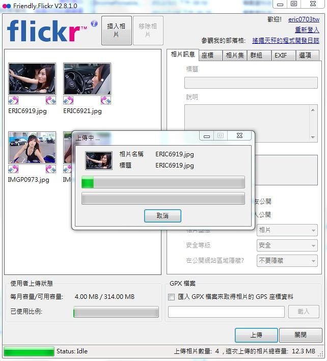 Flickr圖床好用工具friendly.flickr使用教學