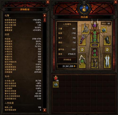 Diablo3-我的武僧素質圖