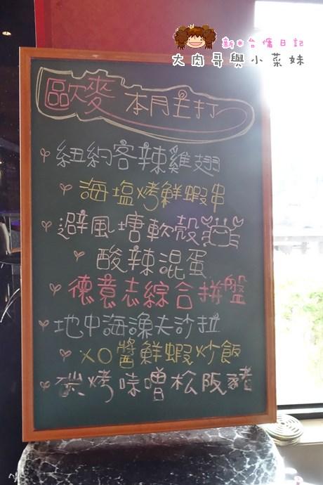 歐麥主題餐廳環境 (8).JPG