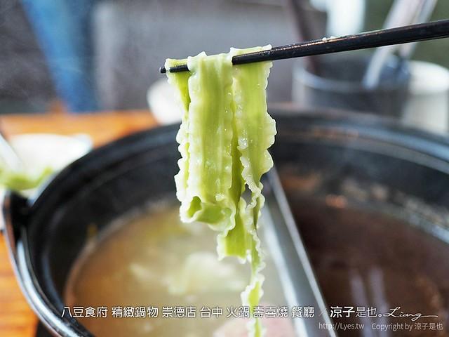 八豆食府 精緻鍋物 崇德店 台中 火鍋 壽喜燒 餐廳 76