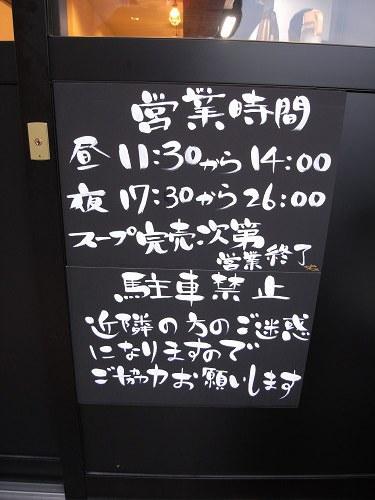 麺屋いちびり@橿原市-04