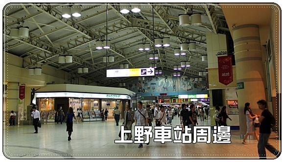 ★【2011*夏 東京‧橫濱‧鎌倉】《逛》東京‧上野~上野駅周邊