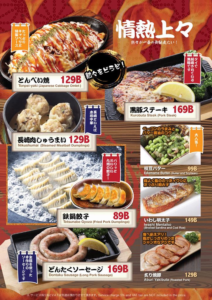 dontaku_menu_page6_4
