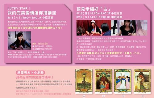 2012七夕EVENTS