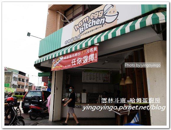 雲林斗南_哈姆蛋廚房20120722_R0070338
