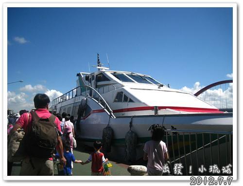 120707-船來了