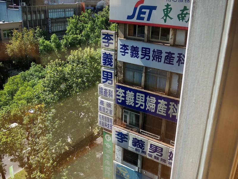 2012 台湾旅行 李義男婦産科
