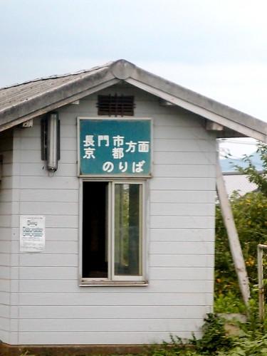 湯玉駅/Yutama Station