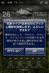 気象ライブアプリ