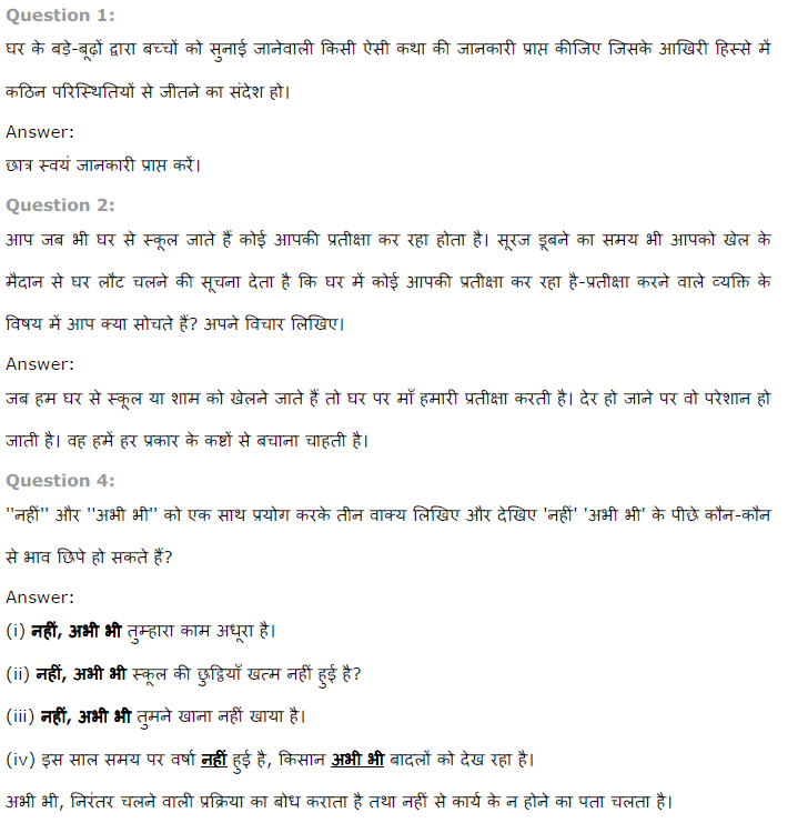 NCERT Solutions for Class 8 Hindi Chapter 8 यह सबसे कठिन