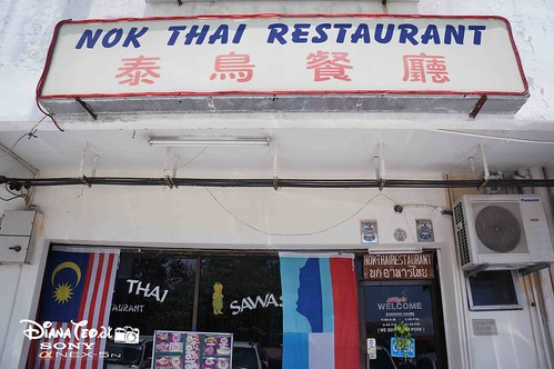 Nok Thai Restaurant @ Damai
