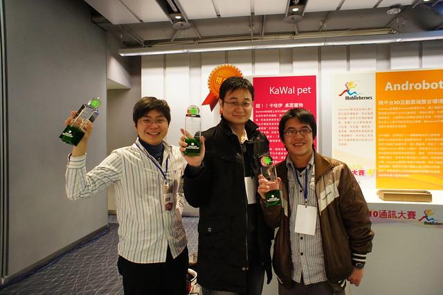 Android使用者介面大賽頒獎典禮