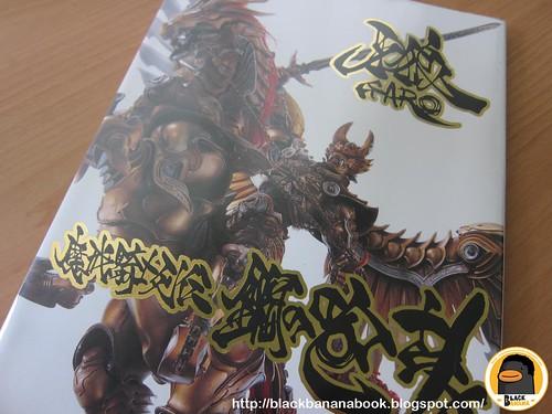 牙狼<GARO>魔戒騎士列伝 鋼の咆哮_cover