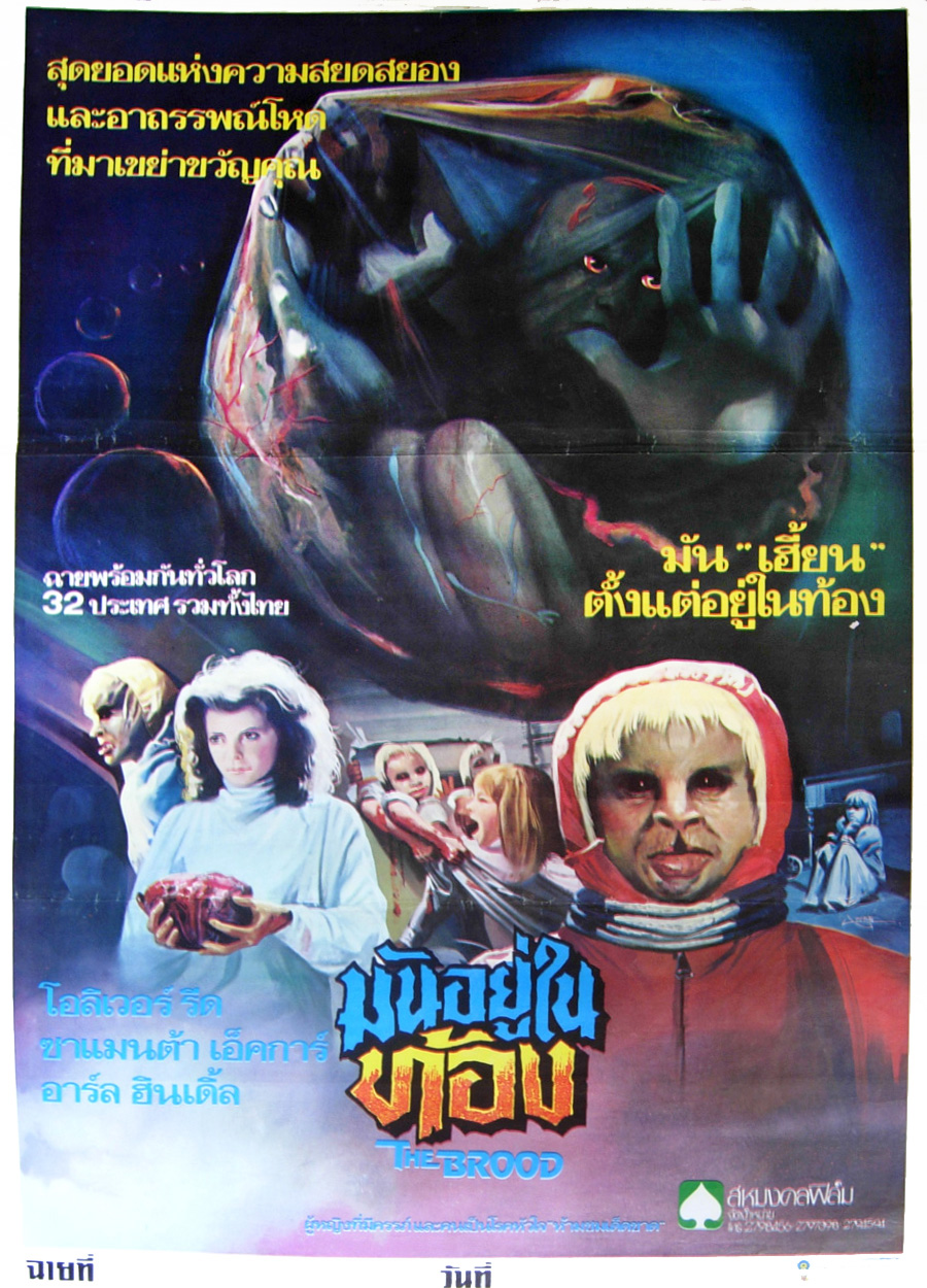 The Brood, 1979 (Thai Film Poster)