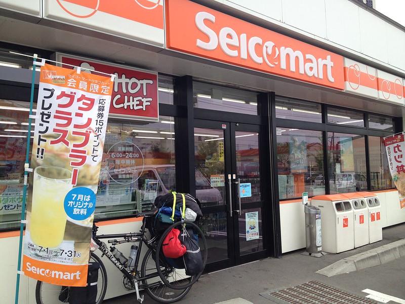 北海道最後のセイコーマート
